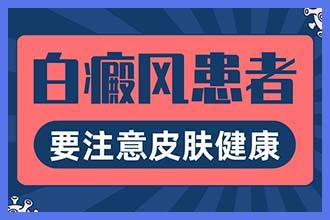 郑州西京医院能不能看白癜风-白殿是怎样引起的郑州西京介绍