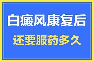 郑州西京医院能用社保卡吗-擅长治疗白癜风吗