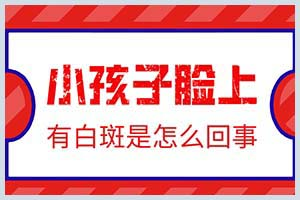 郑州西京白癜风挂号应该怎么挂-去哪家医院比较负责