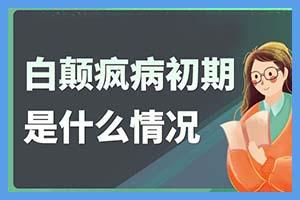 郑州黑色素培植术去郑州西京要花多少钱