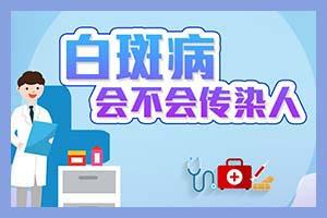 郑州西京医院最擅长哪个科-都用的什么方法治的白癜风